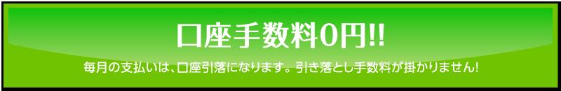 口座手数料0円!!