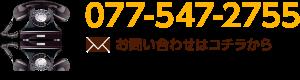 tel: 077-547-2755 お問い合わせ