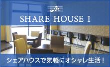 SHARE HOUSE I