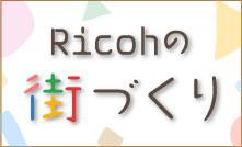 Ricohの街づくり